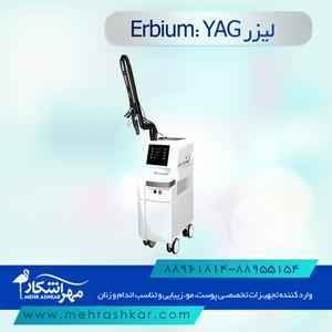 تفاوت لیزر Erbium: YAG و لیزر CO2