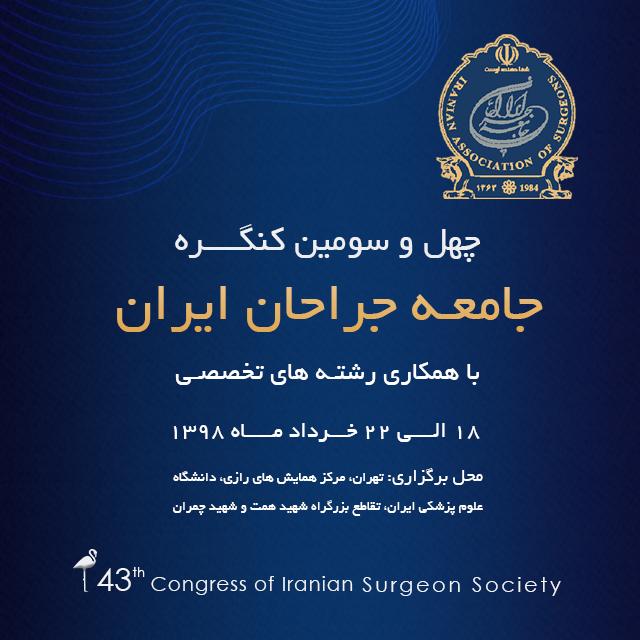 چهل و سومین کنگره امعه جراحان ایران