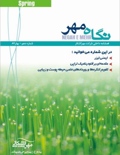 negah_e_mehr_10