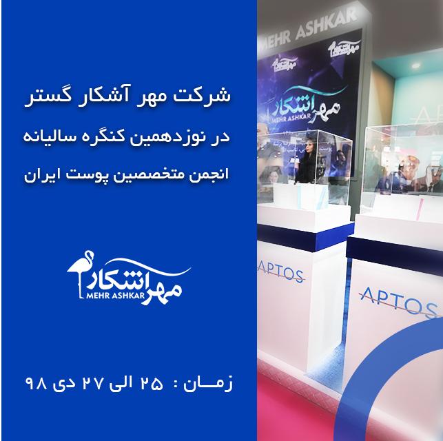 نوزدهمین کنگره سالیانه انجمن متخصصین پوست ایران