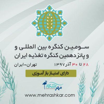 کنگره بین المللی تغذیه ایران