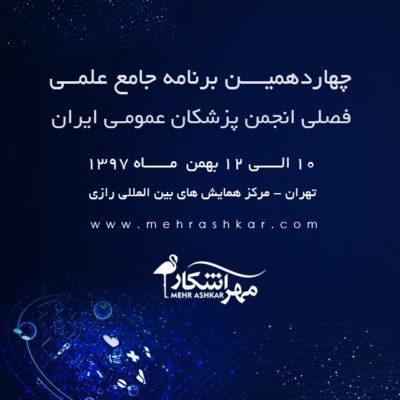 چهاردهمین برنامه جامع علمی فصلی انجمن پزشکان عمومی ایران